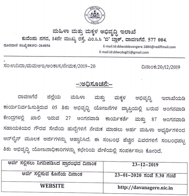 WCD Davanagere Recruitment 2021