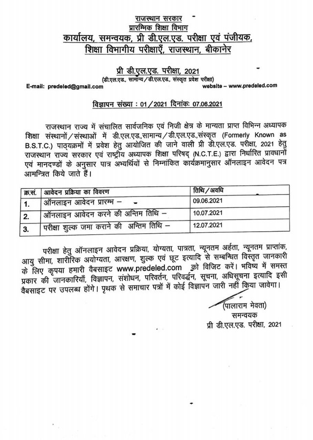 BSTC Exam Date 2021